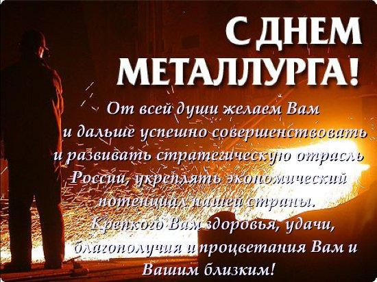 Поздравления в день металлурга в прозе