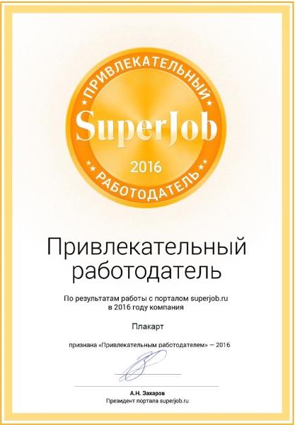 Привлекательный работодатель — 2016