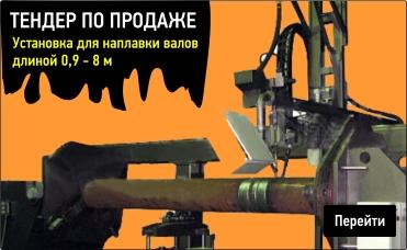 Установки для наплавки валов от 0,9 до 8 м УСН 900-8000ГФ